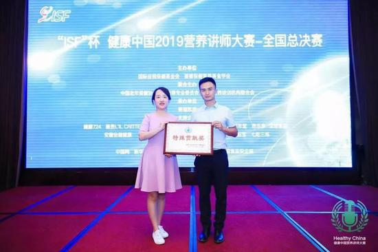 获得2019中国营养与健康行业特殊贡献奖的企业——鹍远健康